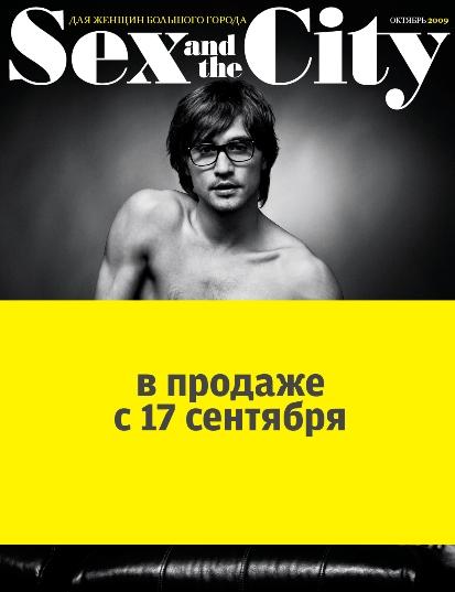 Сексапильный певец украсил обложку октябрьского номера Sex and the City. Н