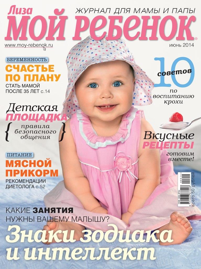 Фото детей для журналов как работа