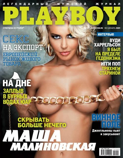 russkie-zvezdi-v-pleyboy