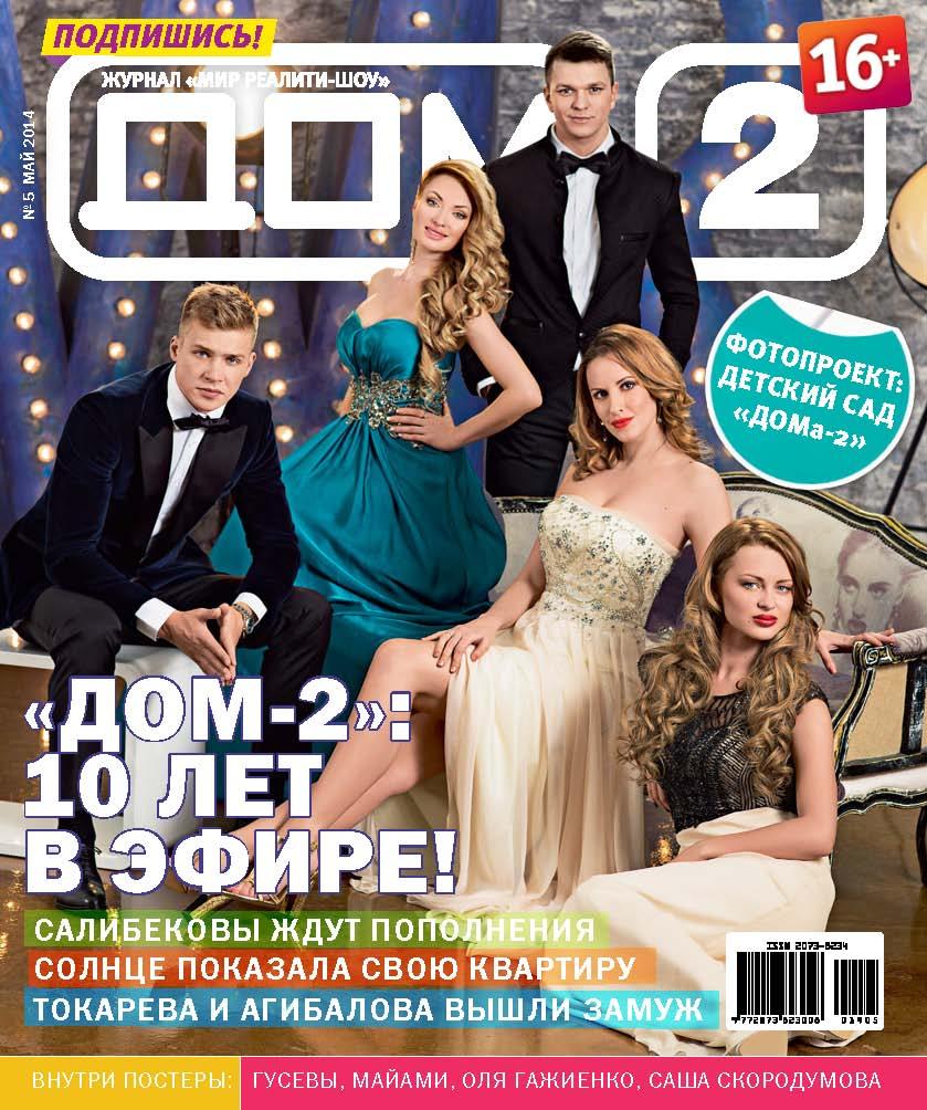 журнал дом2 за май 2012