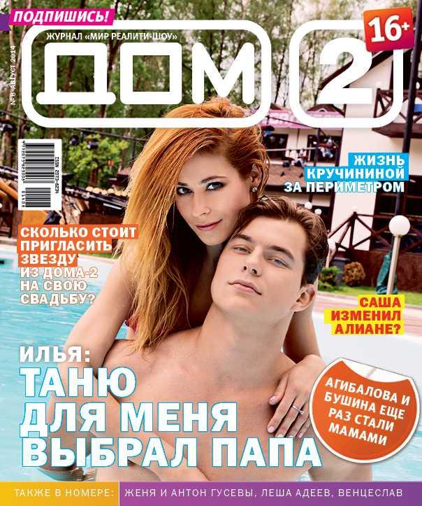 обложка журнала дома 2 илья и таня григоренко папа выбрал