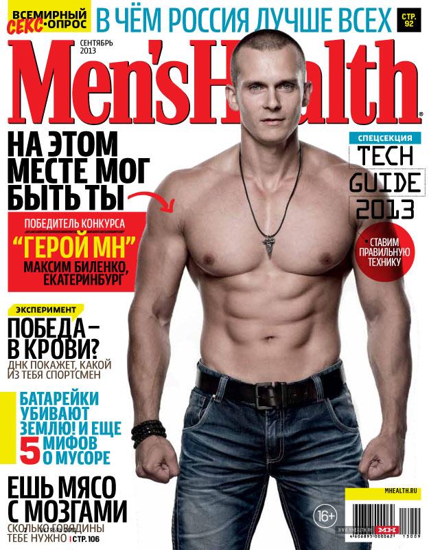 Mens Health  Читать журналы онлайн