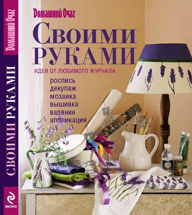 Работа на дому в москве своими руками