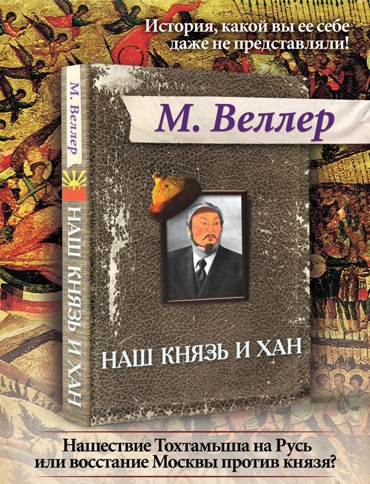 ВЕЛЛЕР КНИА НАШ КНЯЗЬ И ХАН СКАЧАТЬ БЕСПЛАТНО