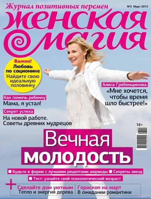 Скачать бесплатно женские книги и журналы
